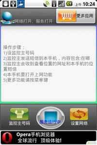 安卓手机位置跟踪 v2.91