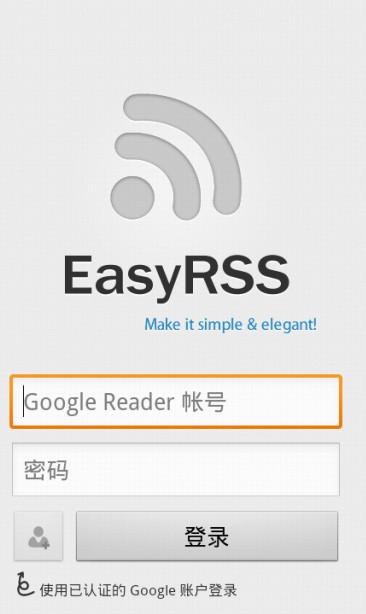 Easy RSS阅读器 V0.5.13