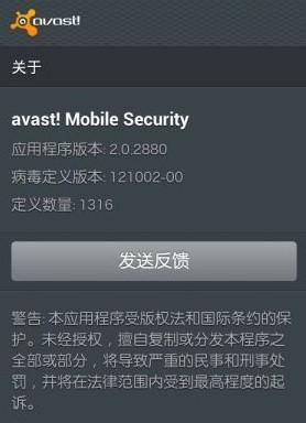 Avast手机杀毒软件 v2.0.2880