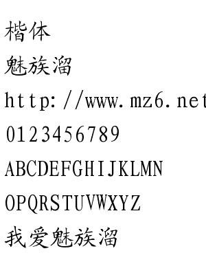 楷体 for Android