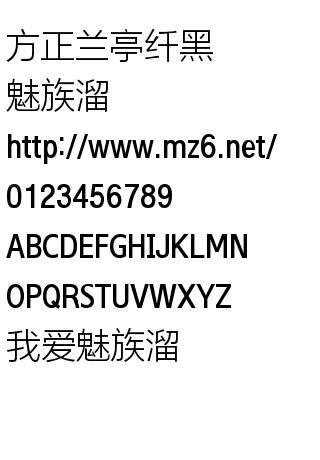 方正兰亭纤黑 字体