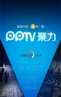 PPTV聚力
