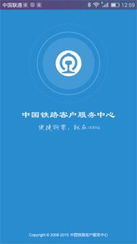 12306火车票查询软件官方版 for Android