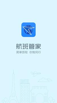 航班管家5.9.1手机版 for Android