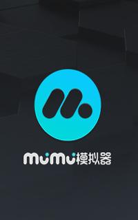 网易MuMu安卓模拟器