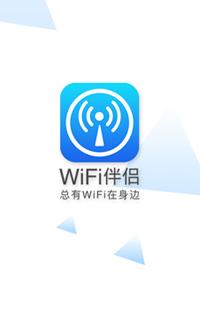 WiFi伴侣