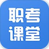 职考课堂下载-职考课堂app安卓版v1.3.0下载