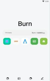 Burn图标包