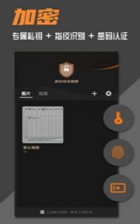 波尔安全相册安卓版下载-波尔安全相册app官方版v1.0