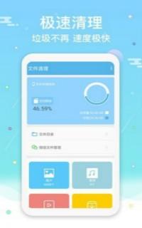 文件清理大师app下载-文件清理大师官网正版v2.0.2