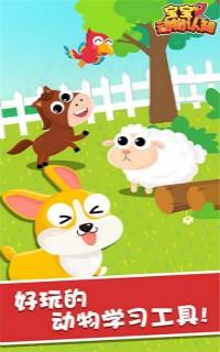 宝宝动物认知app下载-宝宝动物认知手机版v1.0.0