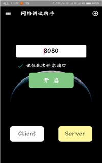 网络调试助手app下载-网络调试助手app安卓版v1.5