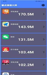 慧点清理大师app下载-慧点清理大师app安卓版v2.06.03.00