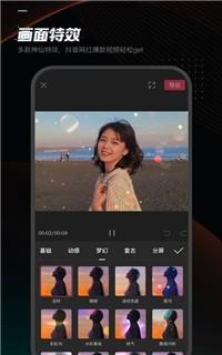 剪映app下载-剪映app官方新版v3.4.0