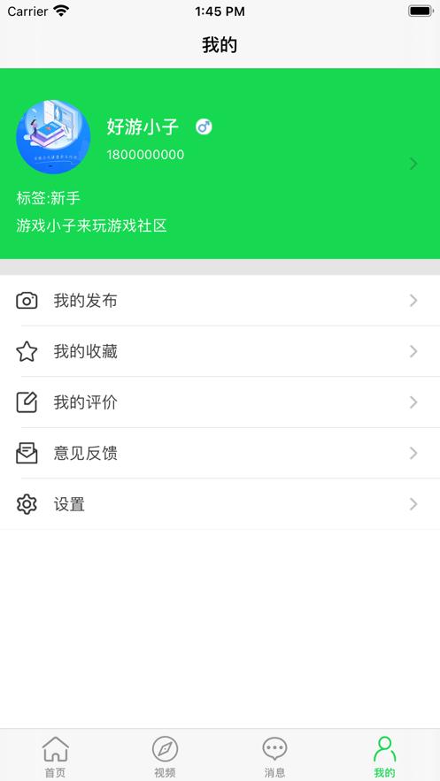 好游盒子下载安装-好游盒子软件下载ios手机版v1.0.0