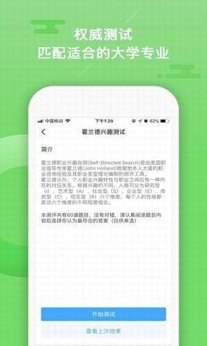 智库报考app下载-智库报考2021软件下载v2.0.7