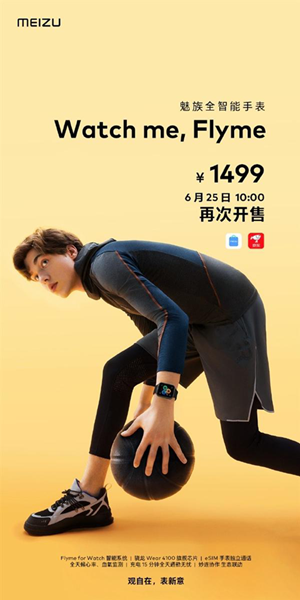 魅族全智能手表再次开售-天青黑色双配色-骁龙旗舰芯