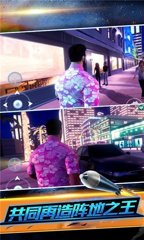 生死自由城中文版下载-生死自由城游戏下载官方正版v1.0.0