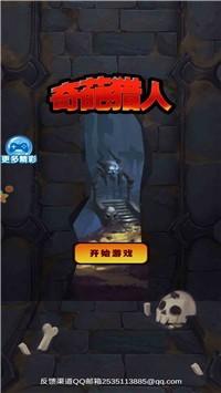 奇葩猎人手游下载-奇葩猎人游戏下载安卓版v1.0