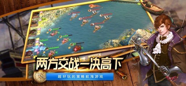 大航海归来3D航海时代