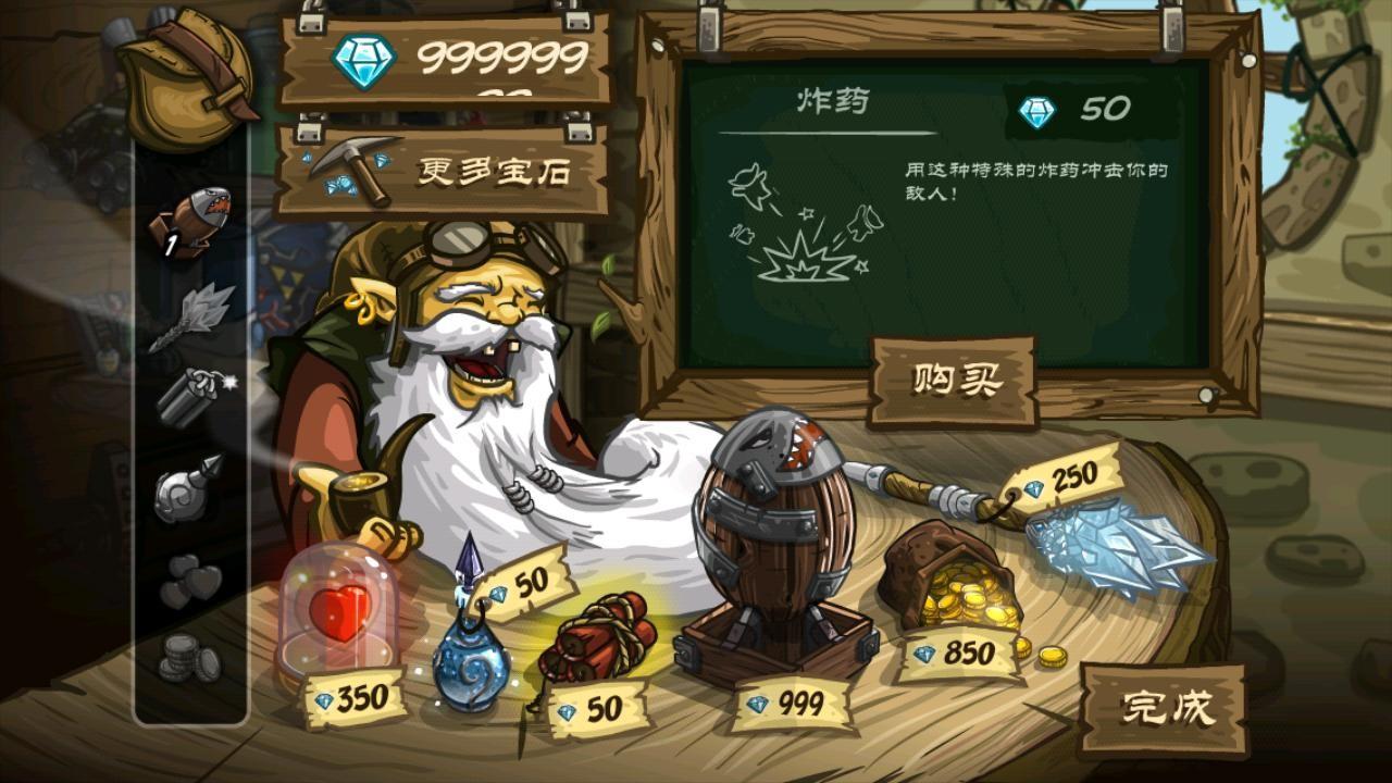 王国保卫战2前线中文版