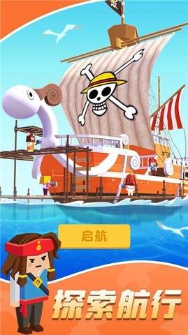 海上模拟造船