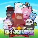 亚小英熊联盟iOS版