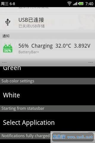 状态栏小绿人电量 BatteryBar+ 1.4.2