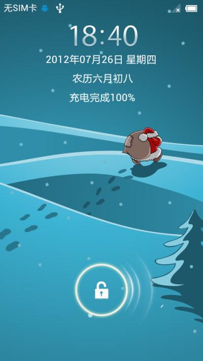 蓝色圣诞 for 小米桌面