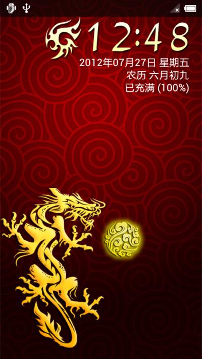 火舞龙年磐涅版 for 小米桌面